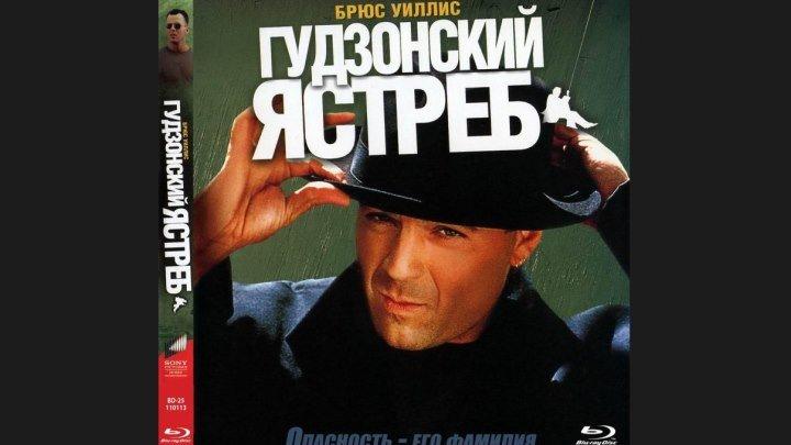 """""""Гудзонский ястреб"""" _ (1991) Боевик,комедия,приключения. (Full HD 1080p.)"""