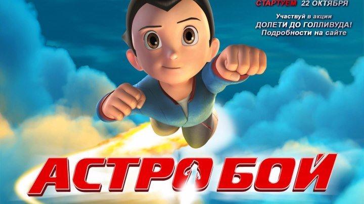 Astraboy / Астрабой Uzbek tilida multfilm Premeyra