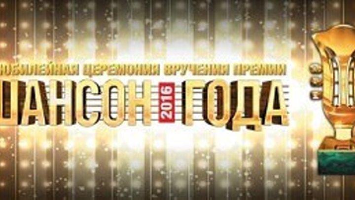 ШАНСОН ГОДА - 2016