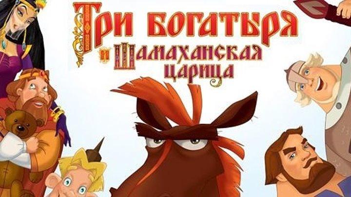 Uch bahodir va Shamaхa malikasi ( multfilm Uzbek tilida )