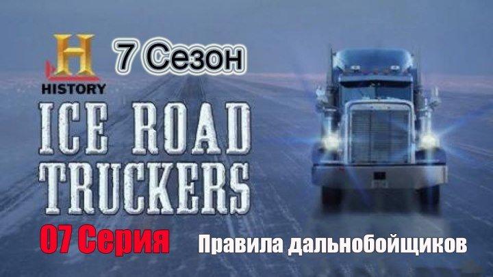 Ледовый путь дальнобойщиков 7 сезон 7 серия - Правила дальнобойщиков