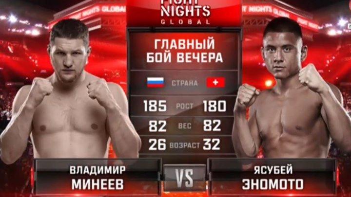 Владимир Минеев vs. Ясубей Эномото.FNG 53