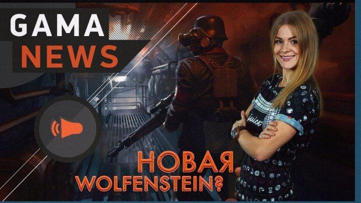GamaNews. Игры — Wolfenstein; Hearthstone; Overwatch