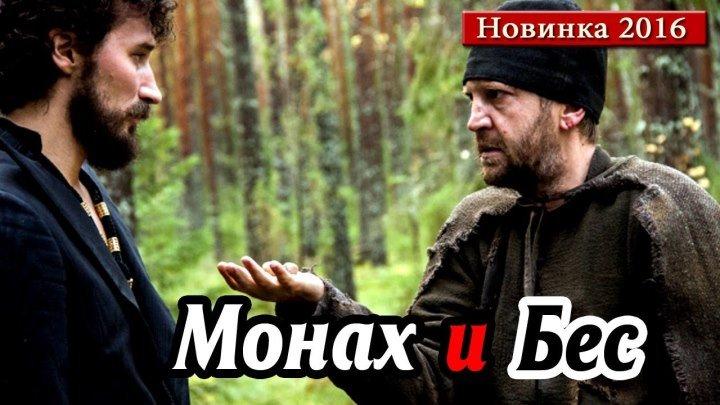 Фильм Монах и бес (2016) https://ok.ru/kinokayflu