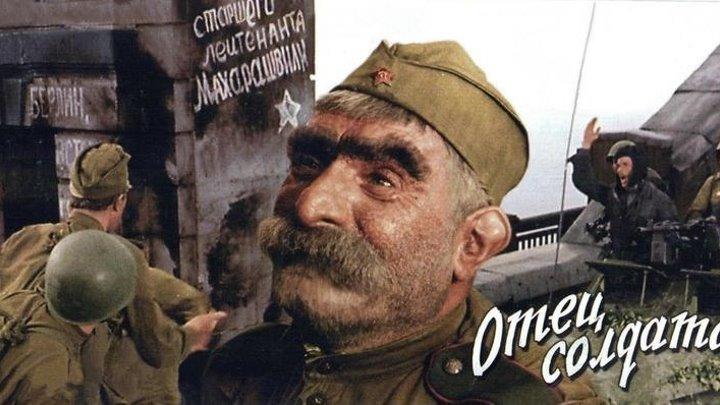 Отец солдата (1964 г) - Русский Трейлер