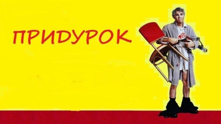 Придурок (комедия со Стивом Мартином)   США, 1979