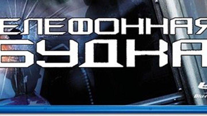 Телефонная будка (2002 г) - Русский Трейлер