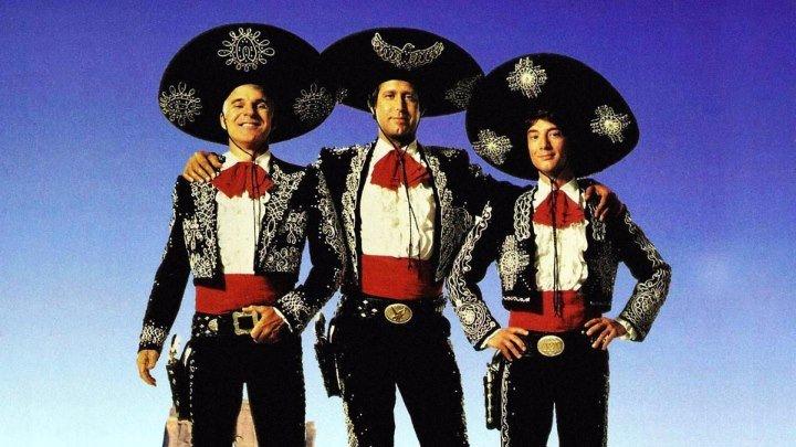 Три амигос! (пародийная комедия со Стивом Мартином, Чеви Чейзом, Мартином Шортом)   США, 1986