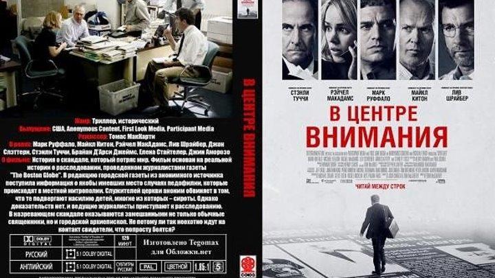 ,,В...центре...внимания,, (2015)Драма, Биография,