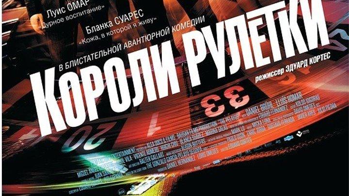 Короли рулетки (2012 г) - Русский Трейлер