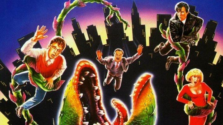 Лавка ужасов (фантастико-комедийный мюзикл Фрэнка Оза) | США, 1986