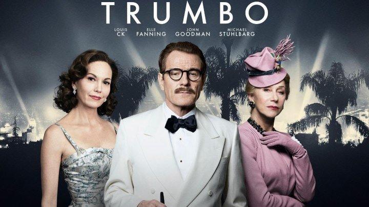 Трамбо 2016 драма, биография
