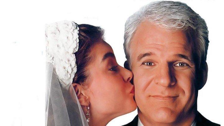 Отец невесты (комедия со Стивом Мартином, Дайаной Китон, Мартином Шортом)   США, 1991