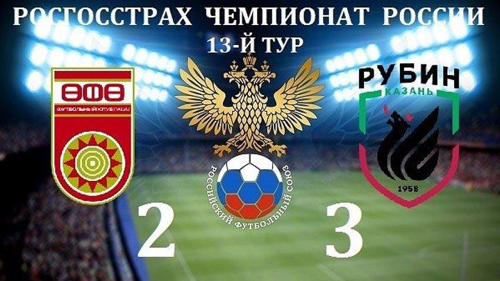 Обзор матча- Футбол. РФПЛ. 13-й тур. Уфа - Рубин 2-3
