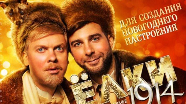 Ёлки 1914 (2014) комедия