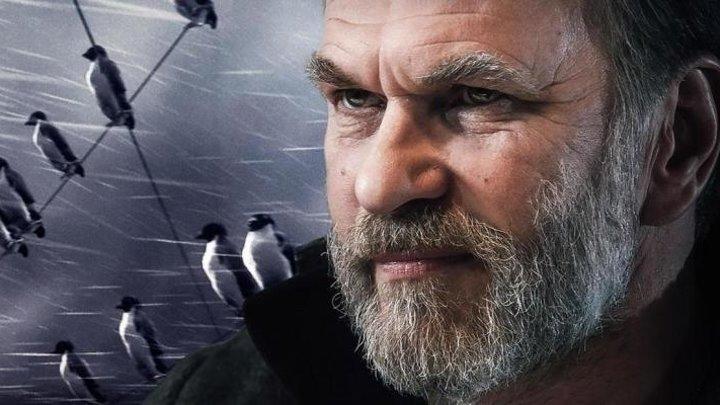Пингвин нашего времени 2015 комедия,триллер