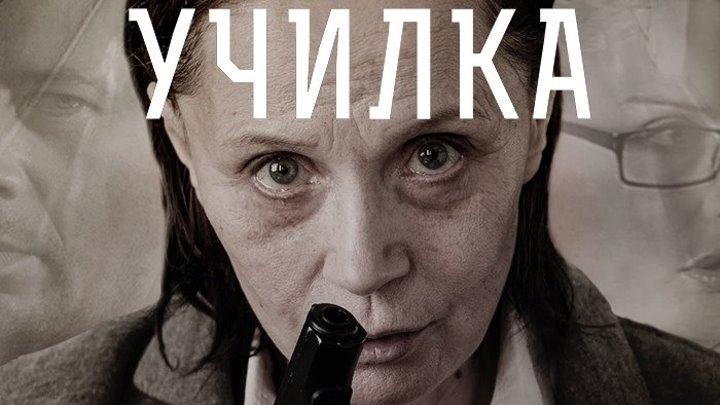 Училка (2015) драма, боевик, криминал