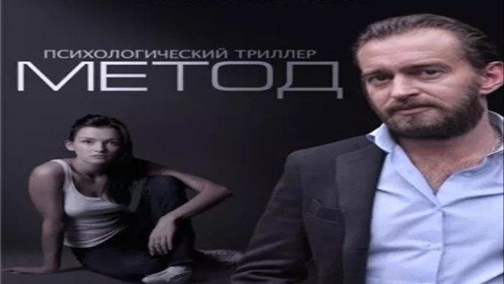 Метод, 2015 год, серии подряд 1-4 (психологический триллер)