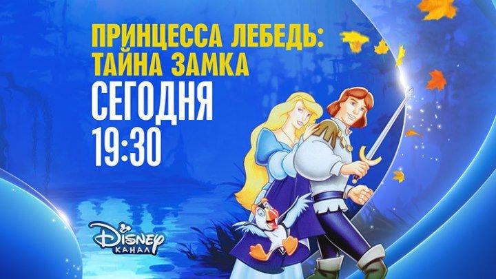 """Принцесса Лебедь: Тайна замка"" на Канале Disney!"