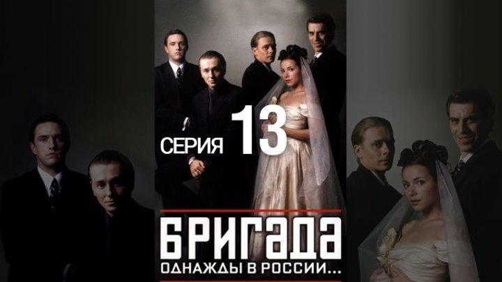 """""""Бригада"""" _ (2002) Драма,криминал. Серия 13. (HD. 60 fps.)"""