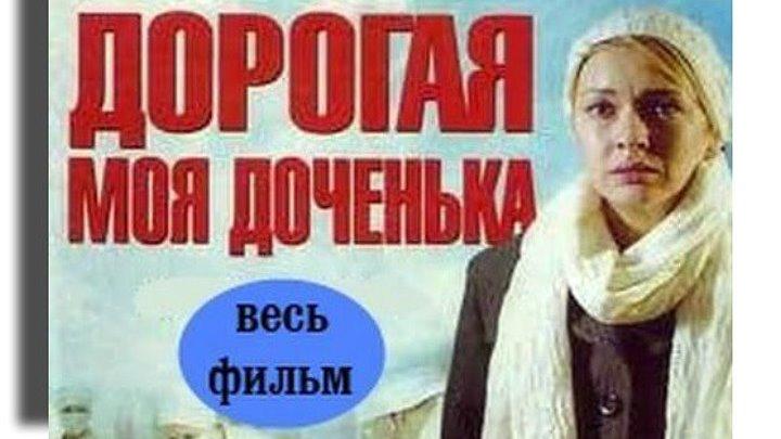 ДОРОГАЯ МОЯ ДОЧЕНЬКА 1-2 СЕРИЯ