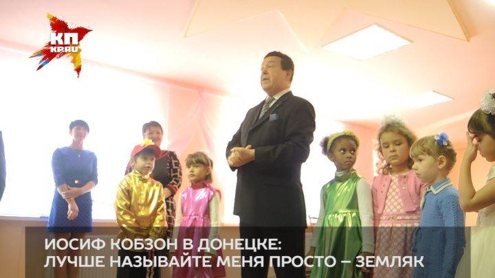Иосиф Кобзон в Донецке: Лучше называйте меня просто – земляк