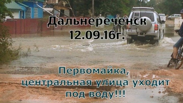 Дальнереченск Приморский край 12.09.2016 г. Первомайка уходит под воду