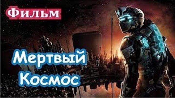 ,,Мертвый...космос,, (1991)Ужасы, Фантастика.