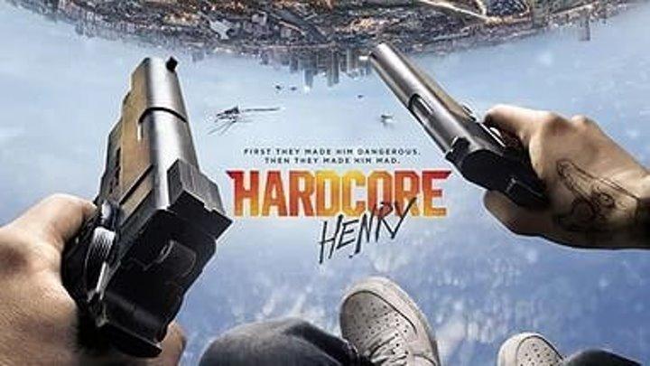 Хардкор HD (фантастика) 2016г.