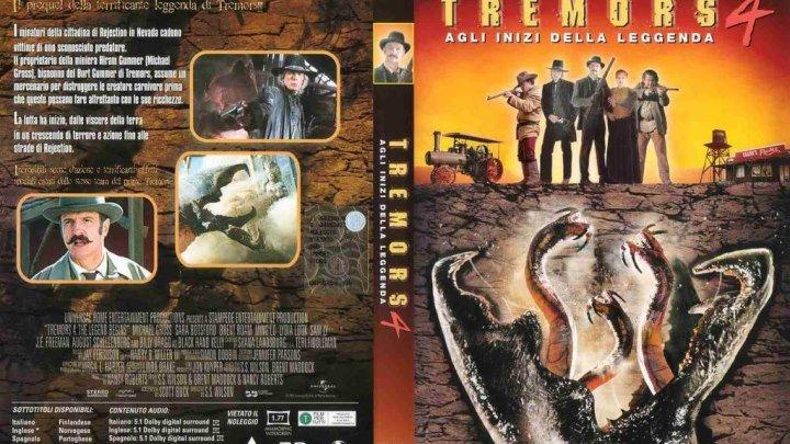 ,,Дрожь...земли...4,, Легенда начинается (2004) Ужасы, Фантастика