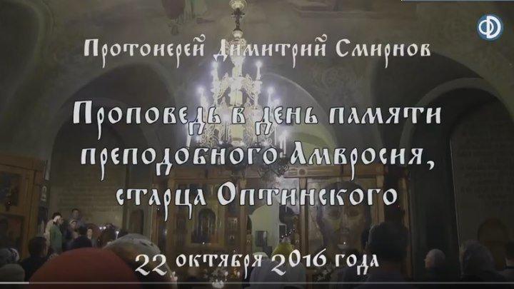 Проповедь на память преподобного Амвросия Оптинского