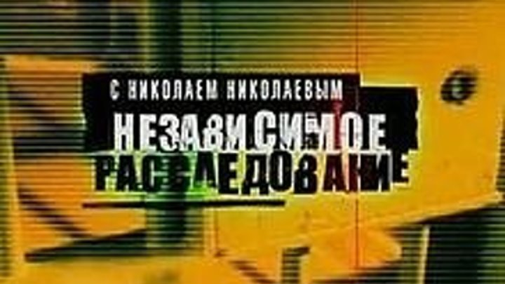 Независимое расследование. Александр Солоник – миф или реальность?