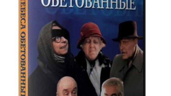 Небеса обетованные (Эльдар Рязанов) [1991, драма, комедия, фэнтези, DVDRip]