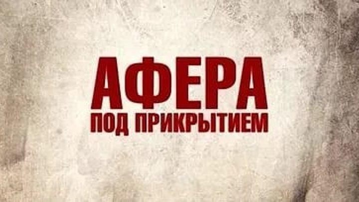 Афера под прикрытием (2016 г) - Русский Трейлер