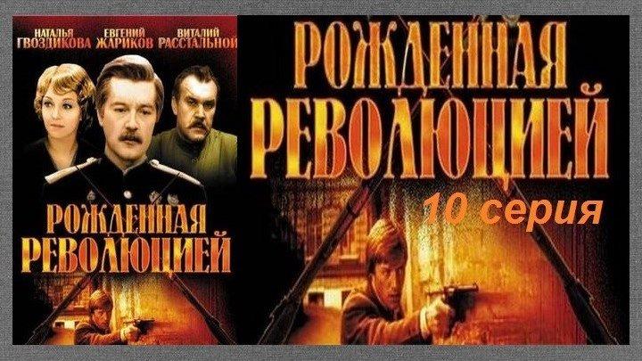 Рождённая революцией / 10 серия / ( 1974-1977) Исторический детектив
