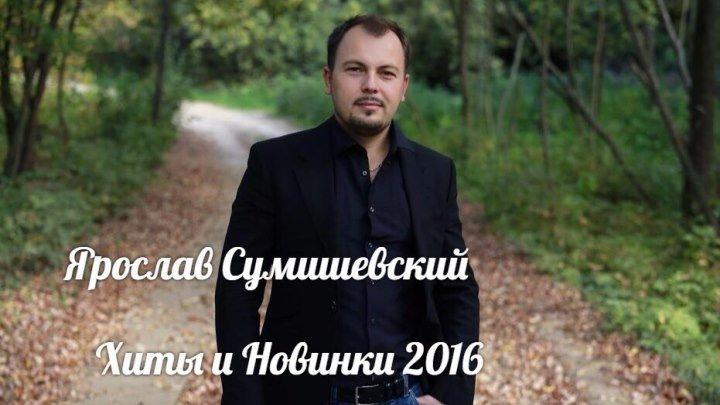 Ярослав Сумишевский - Хиты и Новинки 2016