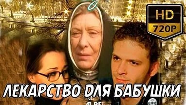 Лекарство для бабушки 2016 Русские мелодрамы