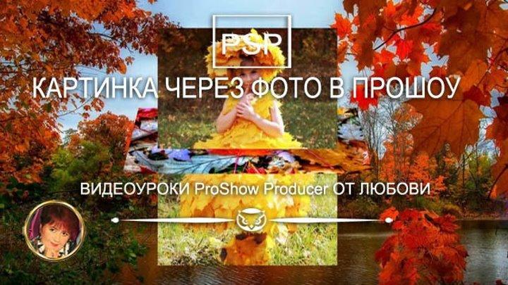 Прохождение картинки через фото в Прошоу Продюсер.(автор Любовь)