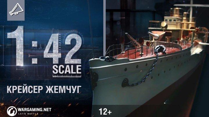 Крейсер «Жемчуг». Масштаб 1:42 [World of Warships]