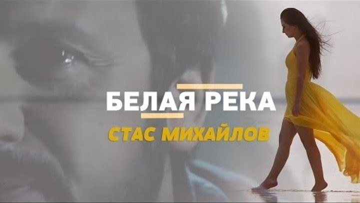 Стас Михайлов - Белая Река - NEW 2016