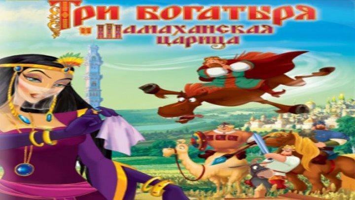 Три богатыря и Шамаханская царица (мультфильм, комедия, приключения)