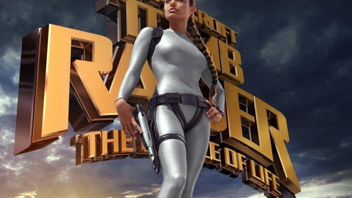 Лара Крофт- Расхитительница гробниц 2 - Колыбель жизни - Lara Croft Tomb Raider- The Crad (2003)