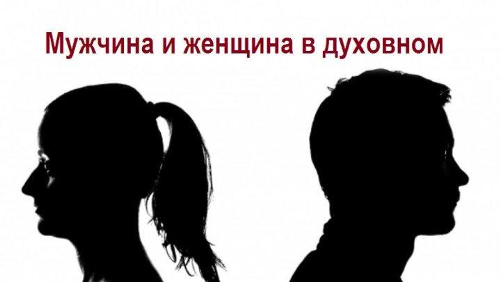 «Мужчина и женщина в духовном» отрывок из Вебинара на канале «Михаэль Лайтман»