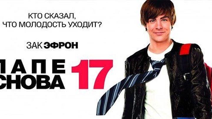 Папе снова 17 (2009).HD (Комедия, фэнтези)