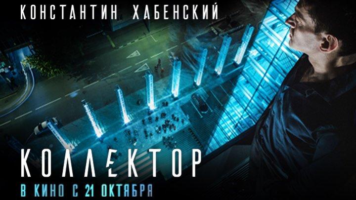 КОЛЛЕКТОР / COLLECTOR_Trailer HD Eng sub