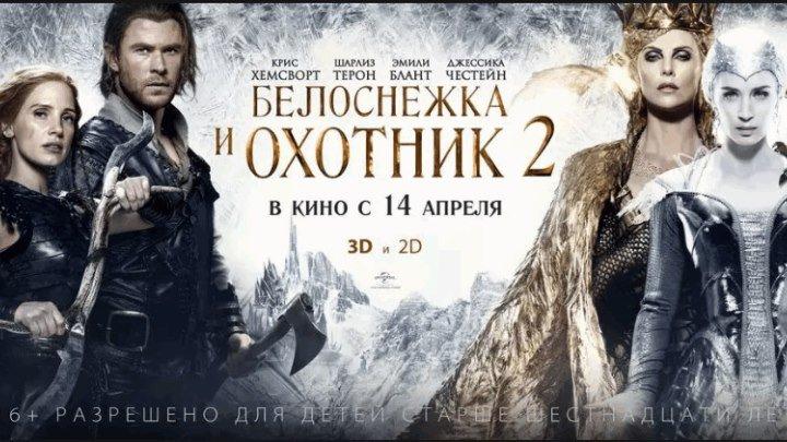 Malika va Ovchi 2( uzbek tilida) 2016