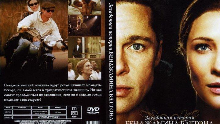 ,,Загадочная...история...Бенджамина...Баттона,, (2008)Фантастика,