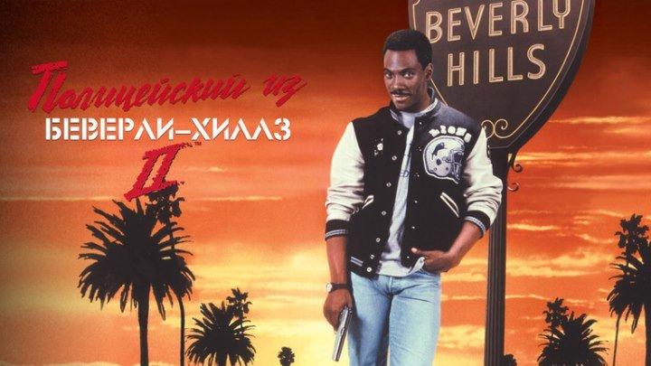 """Полицейский из Беверли-Хиллз 2"" _ (1987) Боевик,комедия,криминал. (HD 1080p.)"