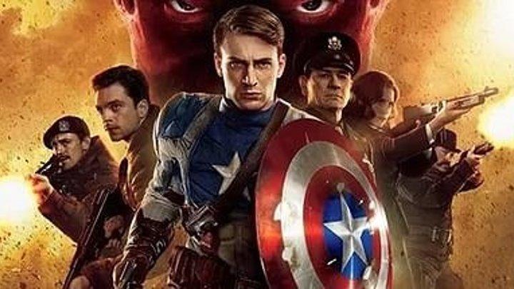 Первый мститель HD(боевик, фантастика, триллер)2011 (12+)