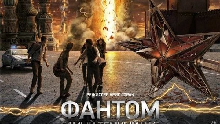 Фантом HD (фантастика,триллер) 2011